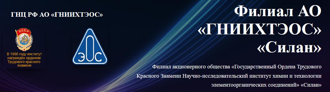 Филиал АО «ГНИИХТЭОС» «Силан»